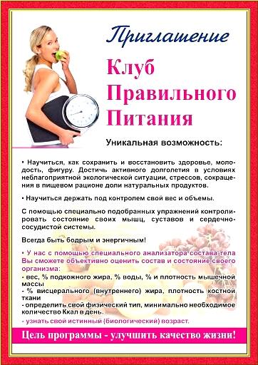 Клуб правильного питания для похудения