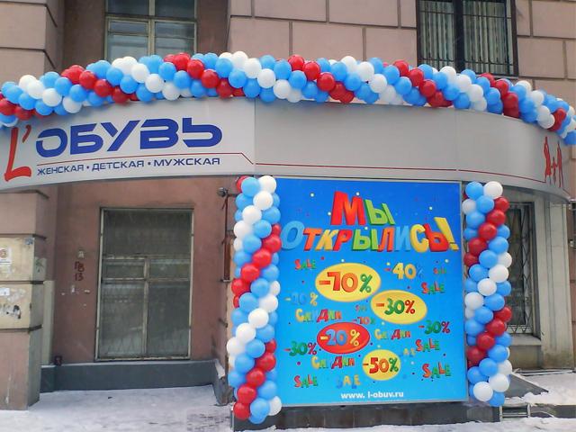 554240ce084f Оформление открытия магазина воздушными шарами 15 метров, стоимость ...
